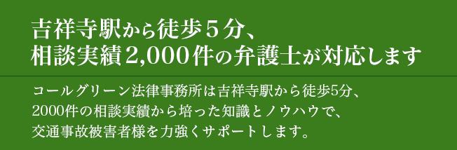 千葉駅徒歩7分、千葉中央駅徒歩5分で好アクセスコールグリーン法律事務所はJR千葉駅から徒歩7分、京成千葉線千葉中央駅徒歩5分です。交通事故相談実績2,000件超の弁護士が対応します。