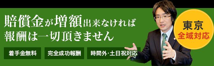 賠償金が増額できなければ、報酬は一切頂きません。着手金無料・完全成功報酬制・時間外・土日対応。京都・滋賀全域対応